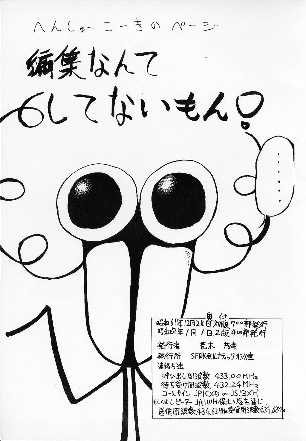 Yaritai Houdai Vol.1 34