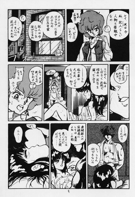 Yaritai Houdai Vol.1 8