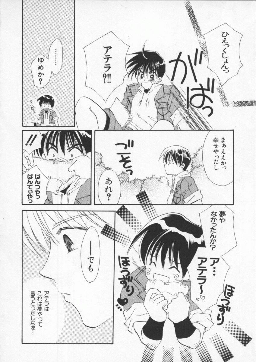 Dennou Butou Musume Vol 6 104