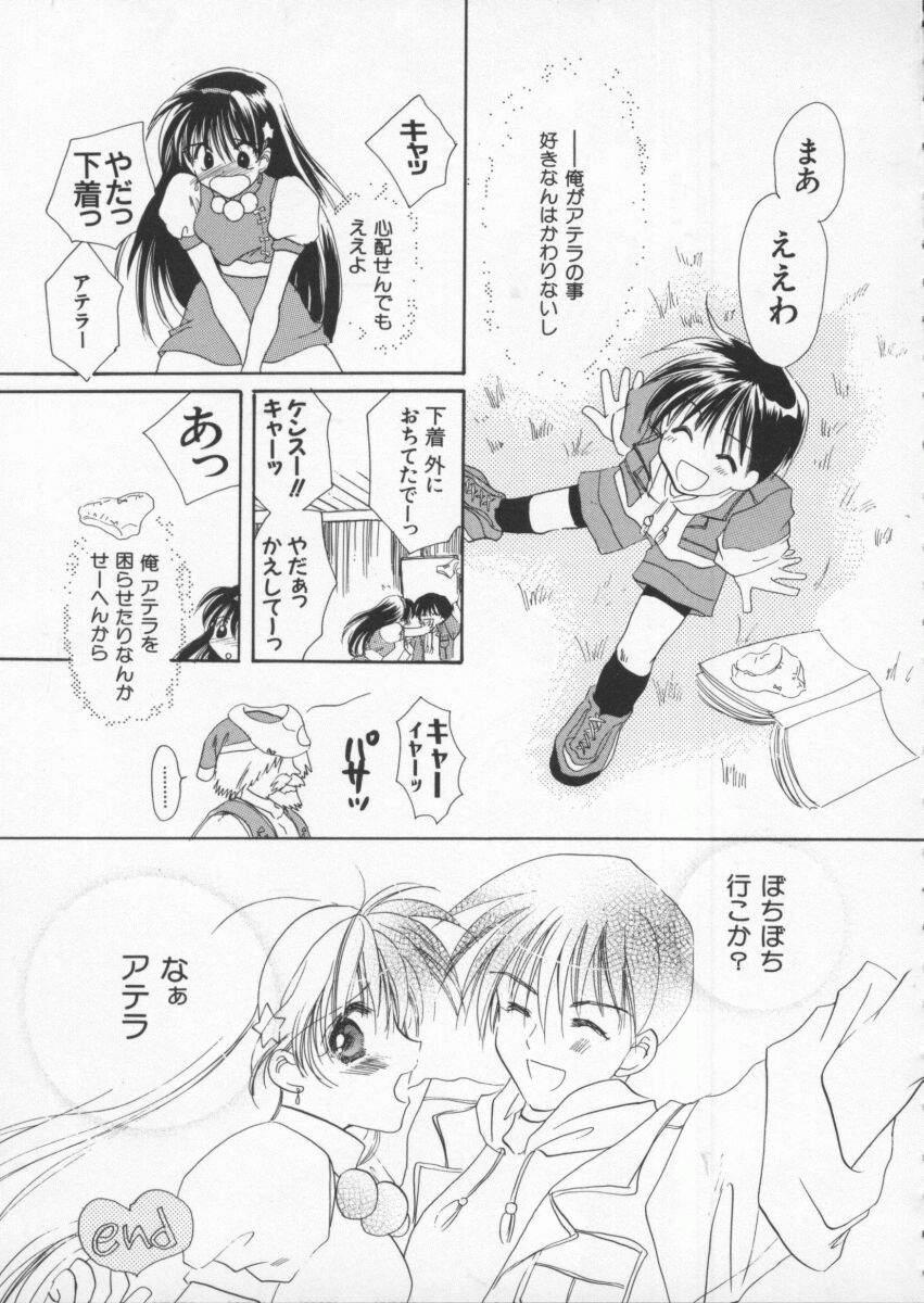 Dennou Butou Musume Vol 6 105