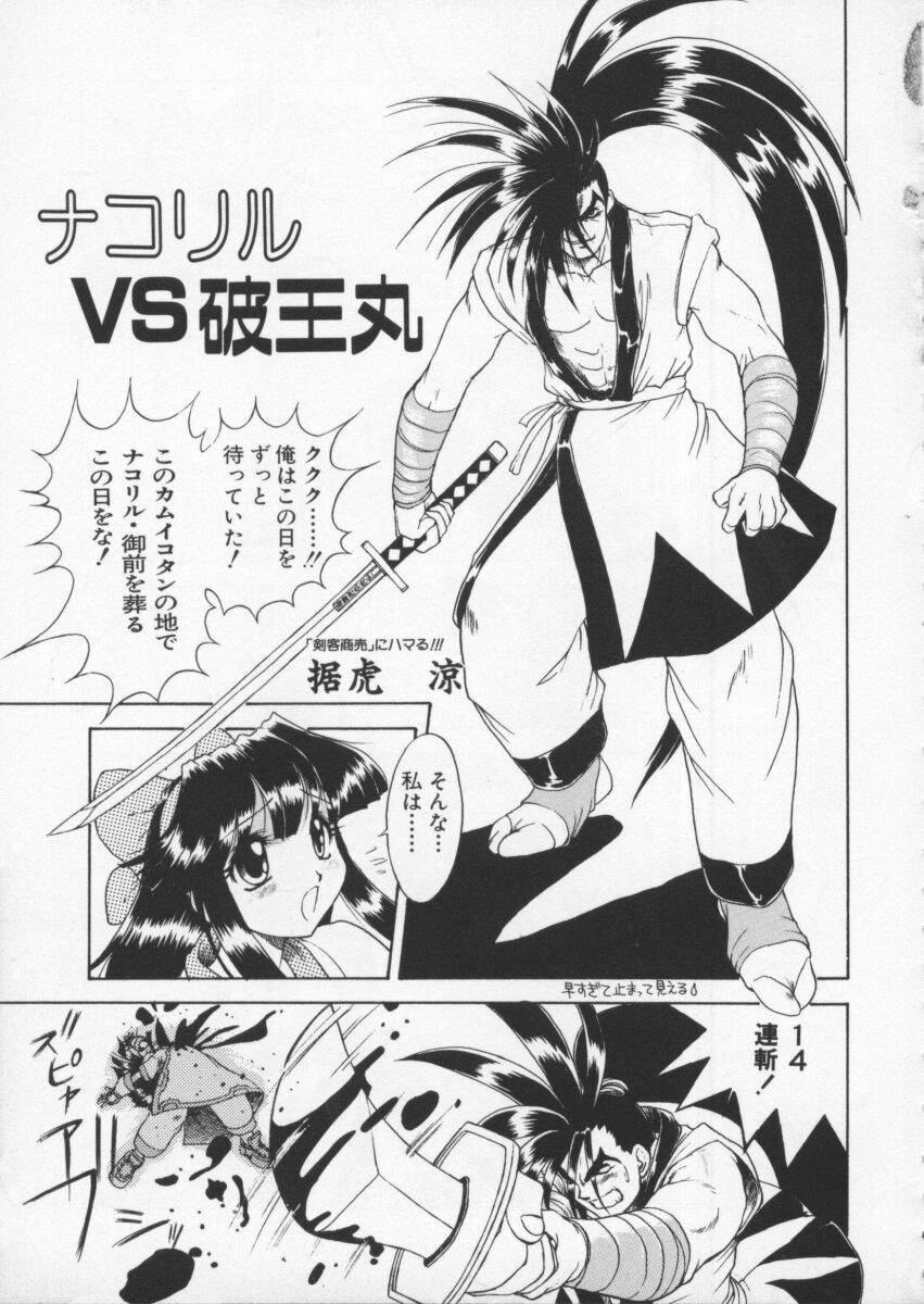 Dennou Butou Musume Vol 6 107