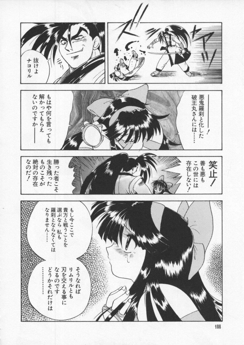 Dennou Butou Musume Vol 6 108