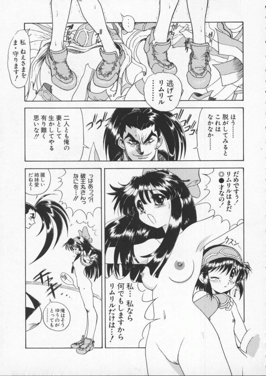 Dennou Butou Musume Vol 6 111