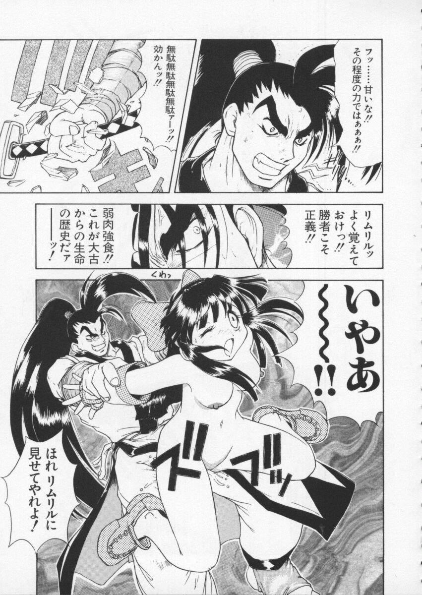 Dennou Butou Musume Vol 6 115