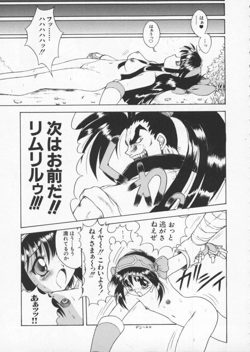Dennou Butou Musume Vol 6 125