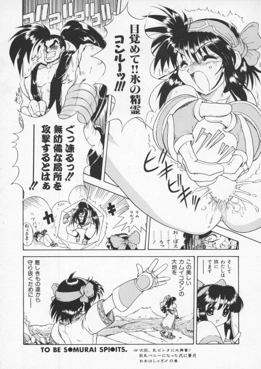Dennou Butou Musume Vol 6 130