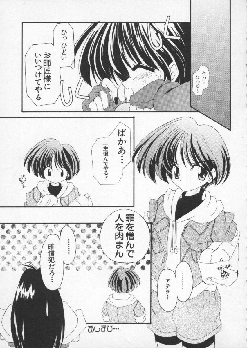 Dennou Butou Musume Vol 6 141