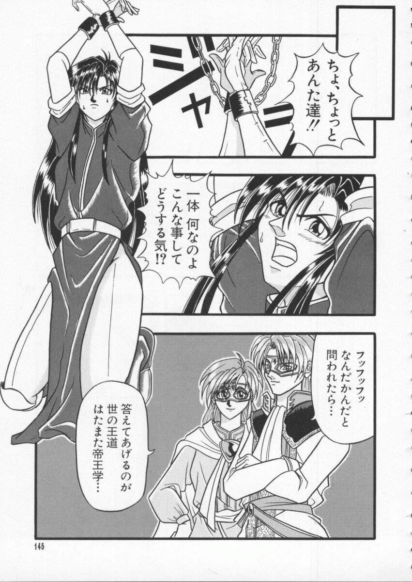 Dennou Butou Musume Vol 6 145