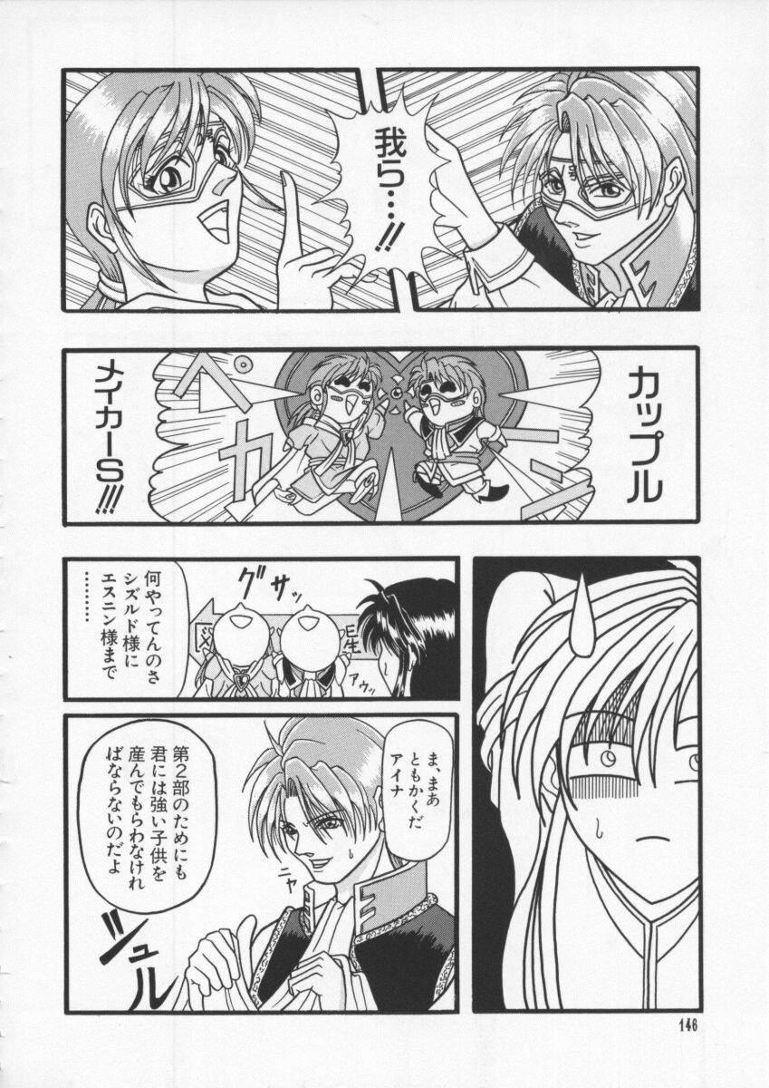 Dennou Butou Musume Vol 6 146