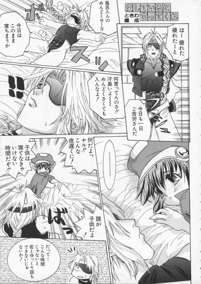 Dennou Butou Musume Vol 6 167
