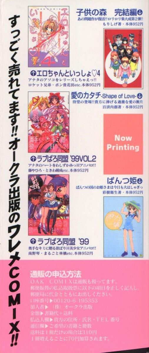 Dennou Butou Musume Vol 6 180