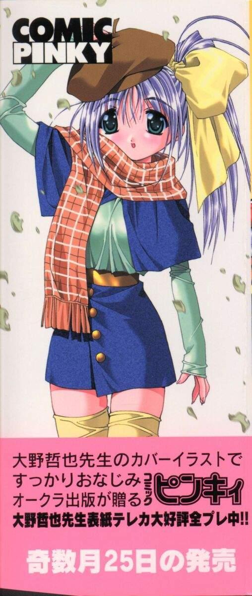 Dennou Butou Musume Vol 6 1