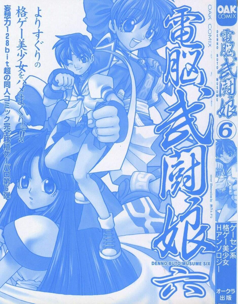 Dennou Butou Musume Vol 6 2