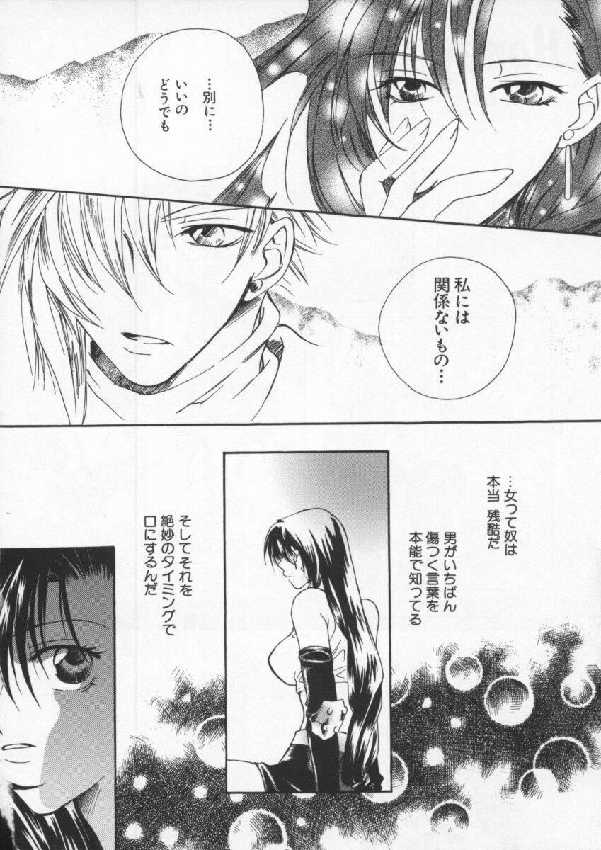 Dennou Butou Musume Vol 6 50