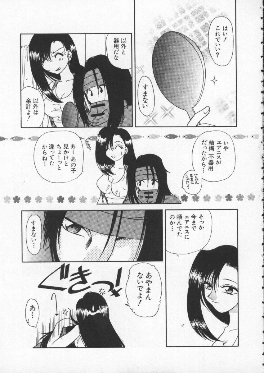 Dennou Butou Musume Vol 6 5