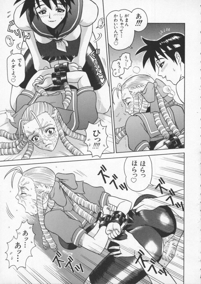 Dennou Butou Musume Vol 6 81