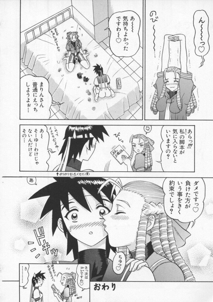 Dennou Butou Musume Vol 6 90
