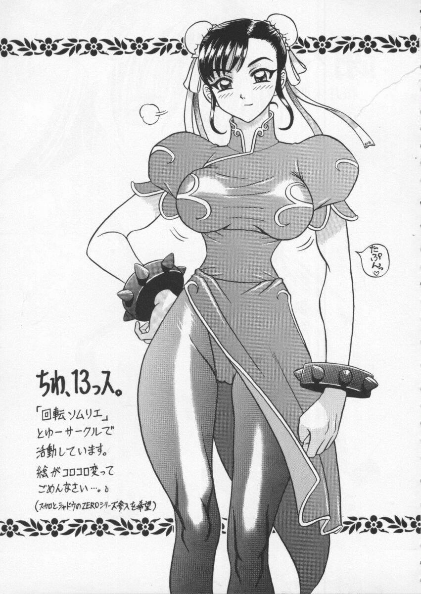 Dennou Butou Musume Vol 6 91