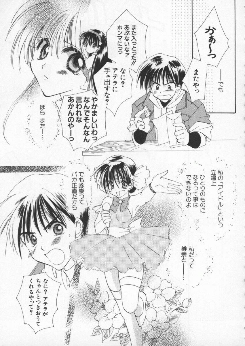 Dennou Butou Musume Vol 6 93