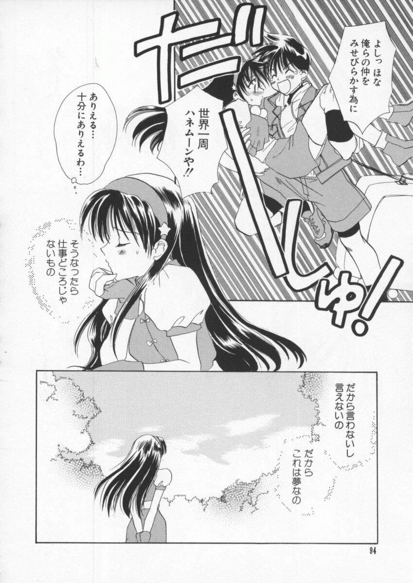Dennou Butou Musume Vol 6 94