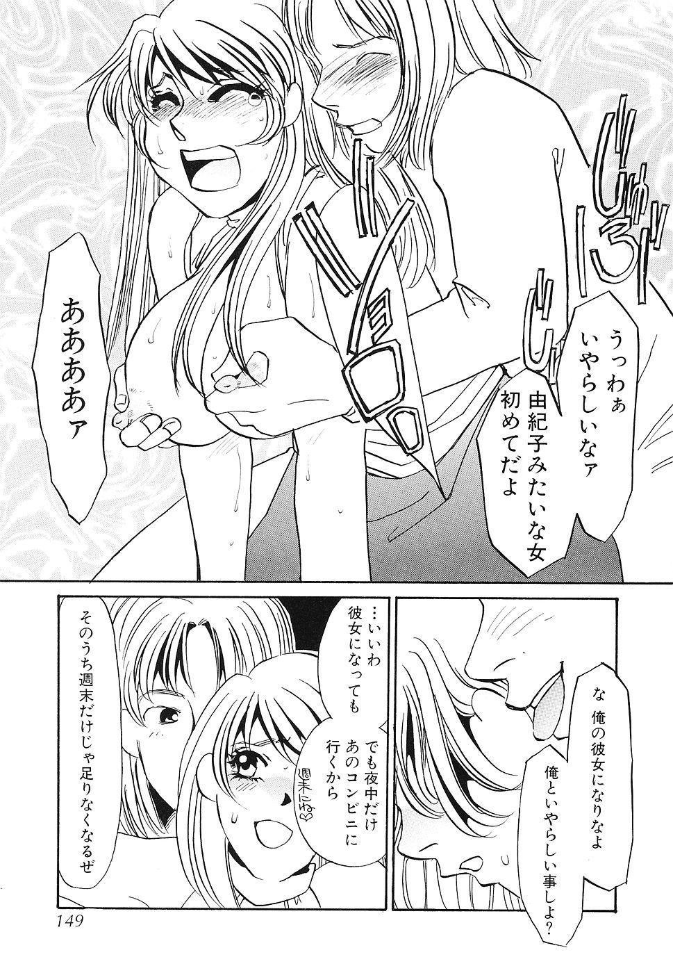 yurushite 149
