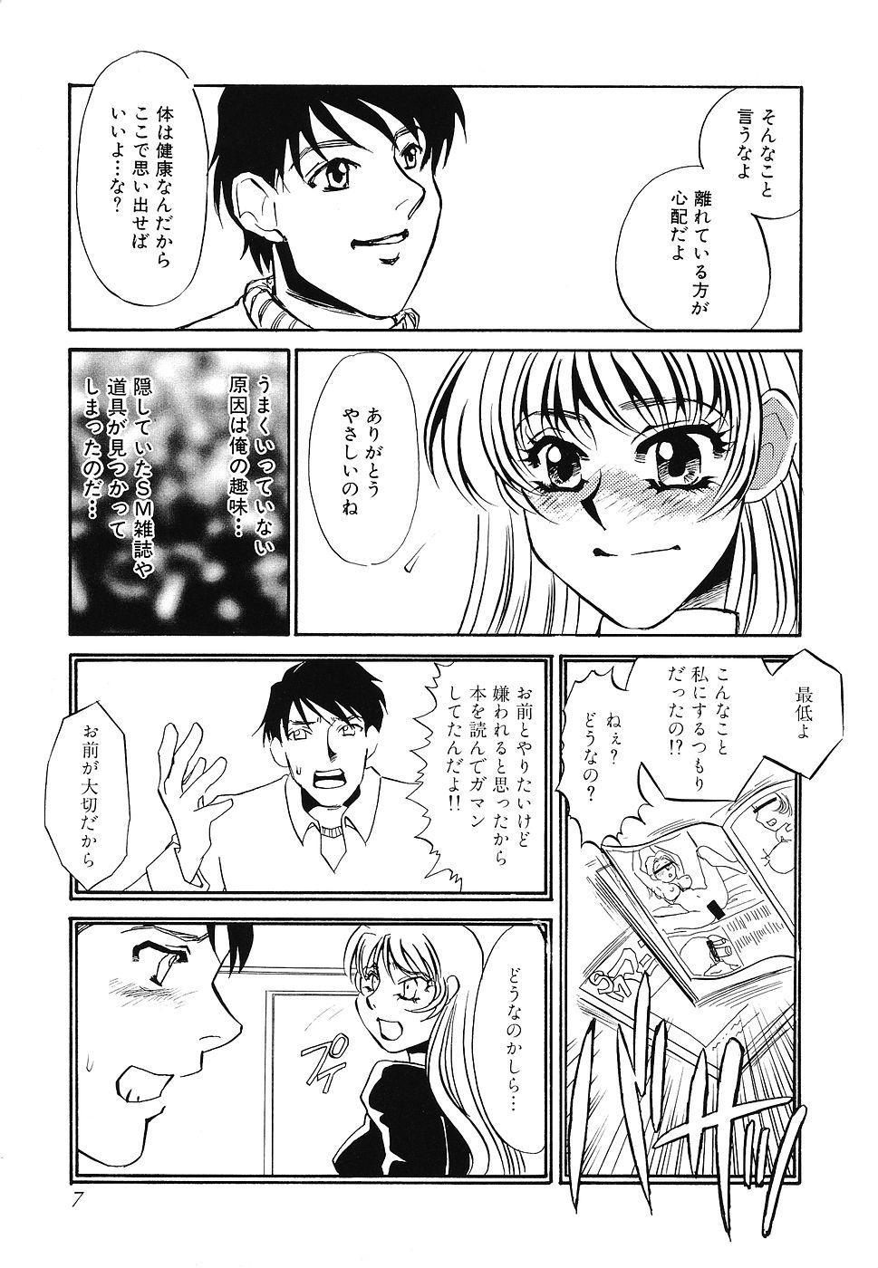 yurushite 7