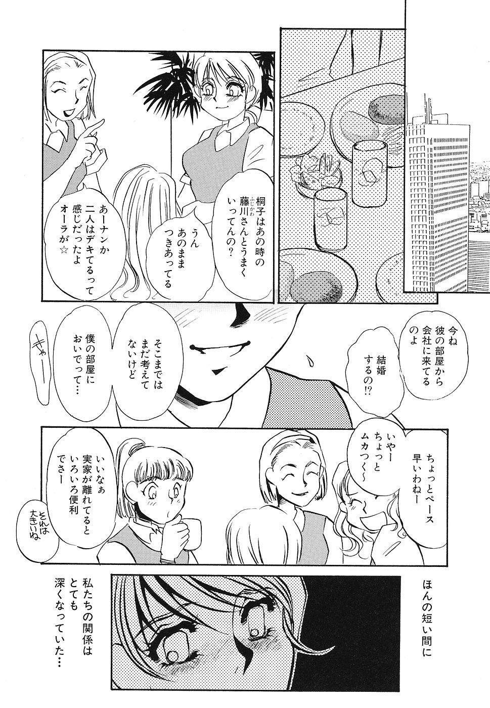 yurushite 84