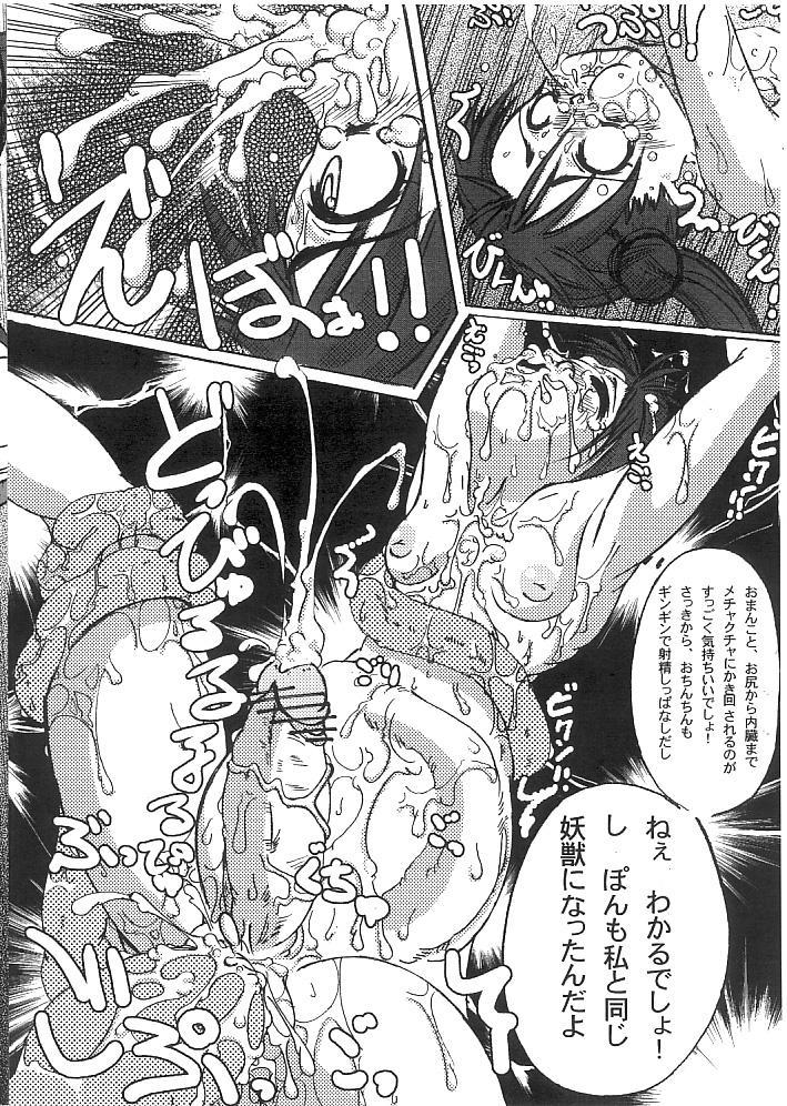 shi-pon shokushu ryoujokupon 7
