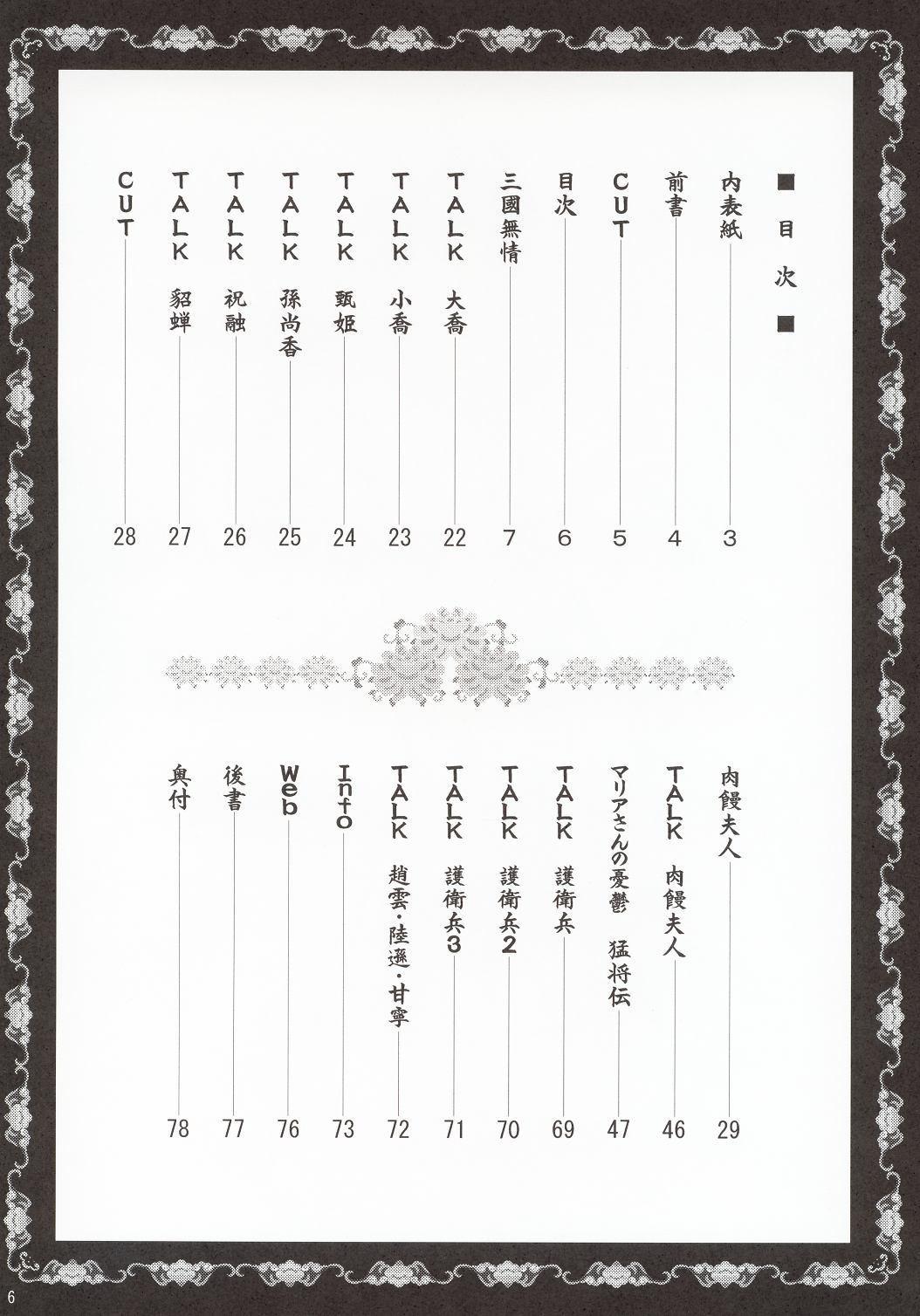 In Sangoku Musou 4