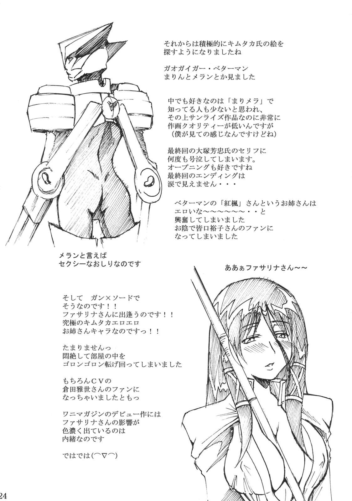 Kallen no Gakuen Seishun Nikki 22
