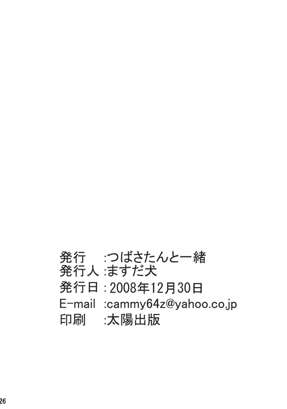 Kallen no Gakuen Seishun Nikki 24