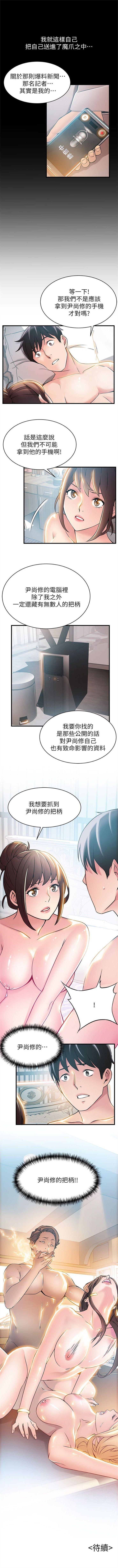 (週7)弱點 1-76 中文翻譯(更新中) 139