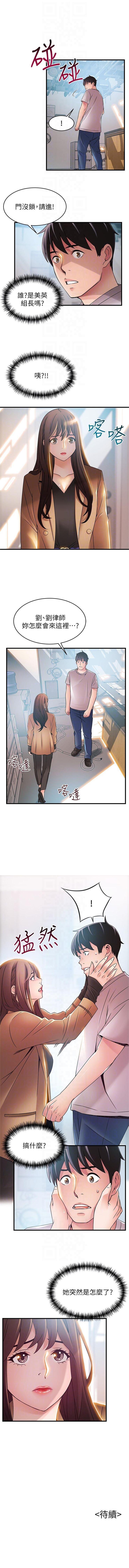 (週7)弱點 1-76 中文翻譯(更新中) 231