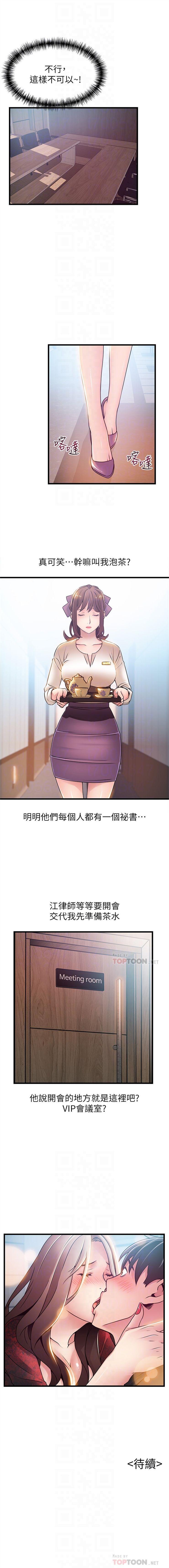 (週7)弱點 1-76 中文翻譯(更新中) 313