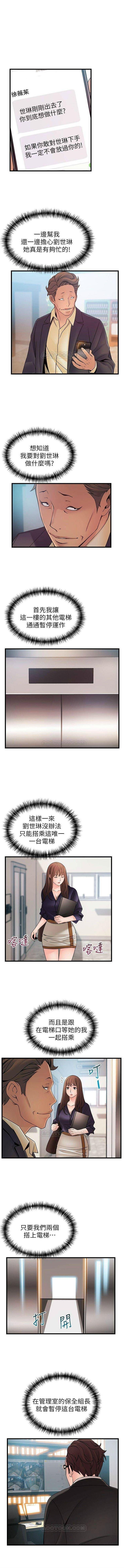 (週7)弱點 1-76 中文翻譯(更新中) 374