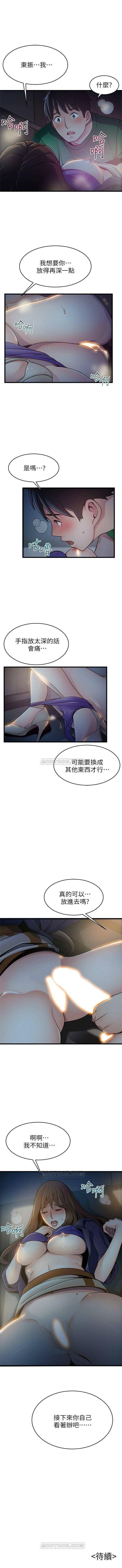 (週7)弱點 1-76 中文翻譯(更新中) 387