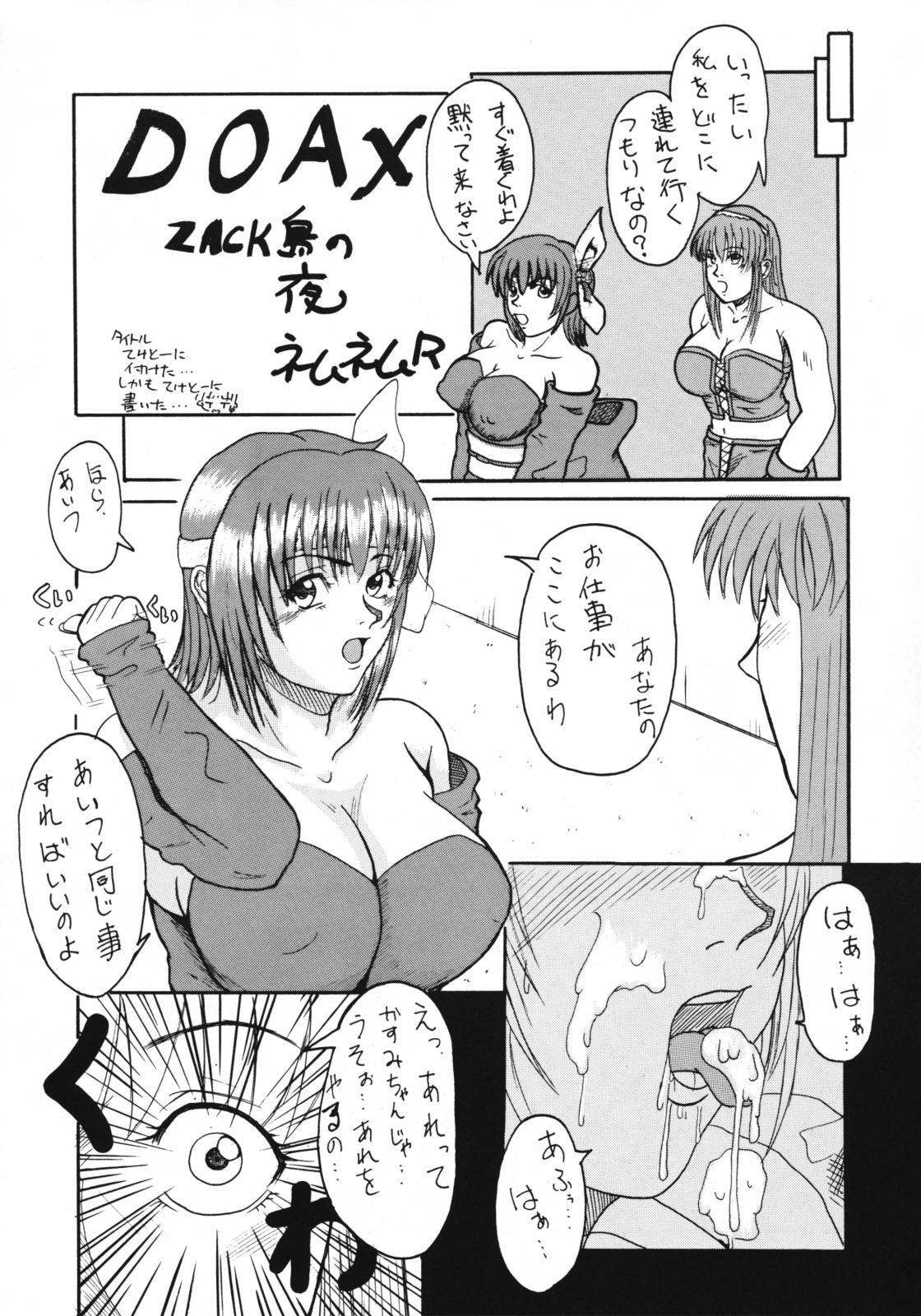 Koki no Tane Milk Vol.3 19