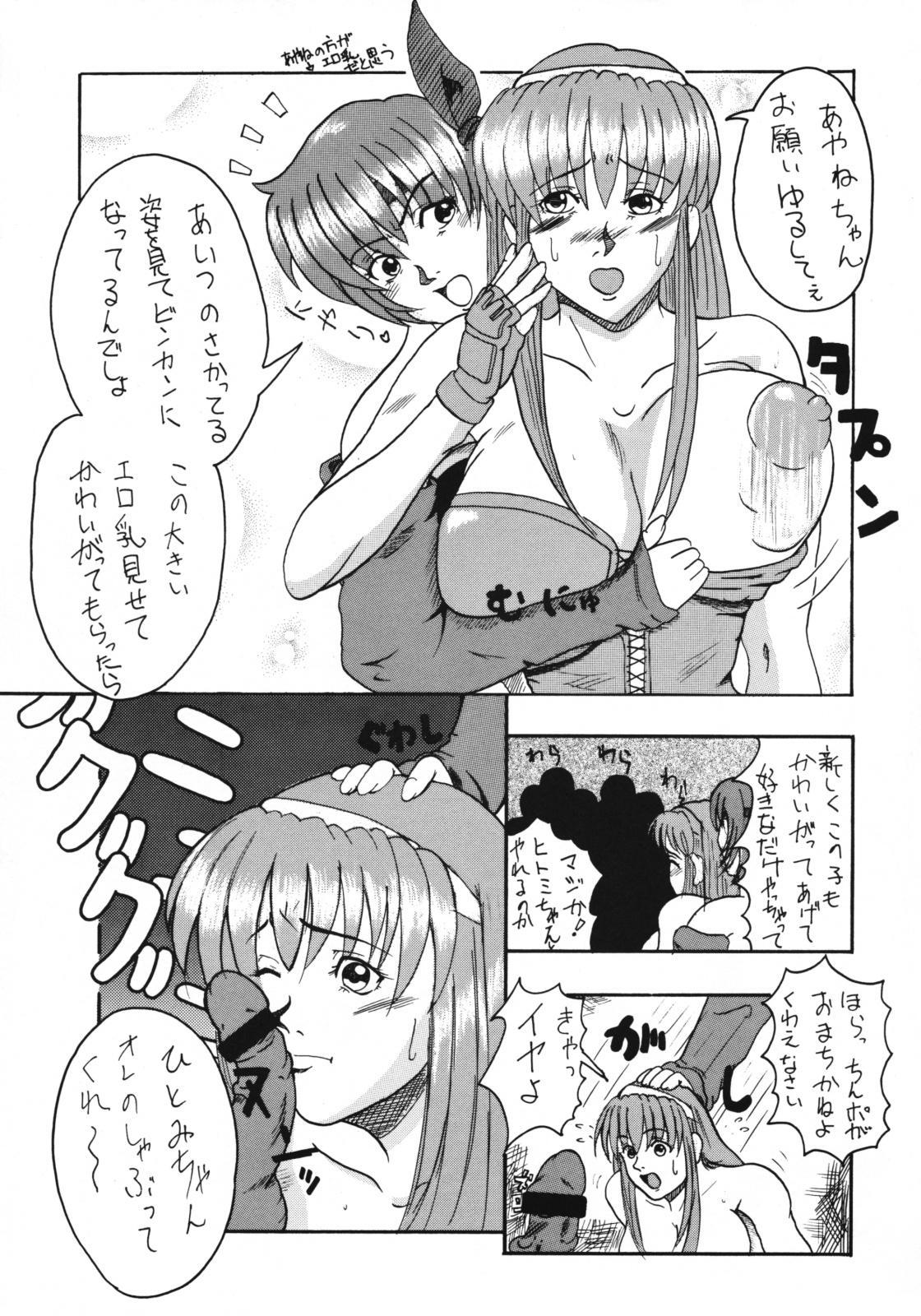 Koki no Tane Milk Vol.3 21