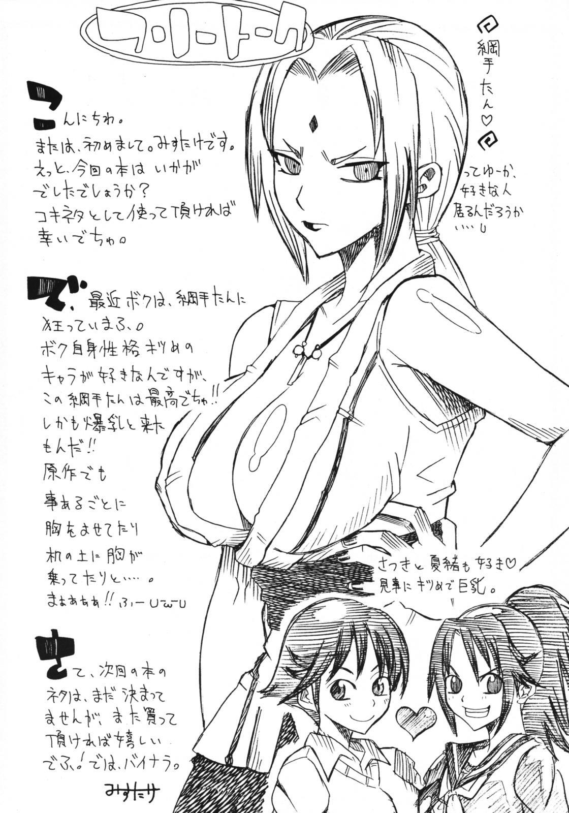 Koki no Tane Milk Vol.3 44
