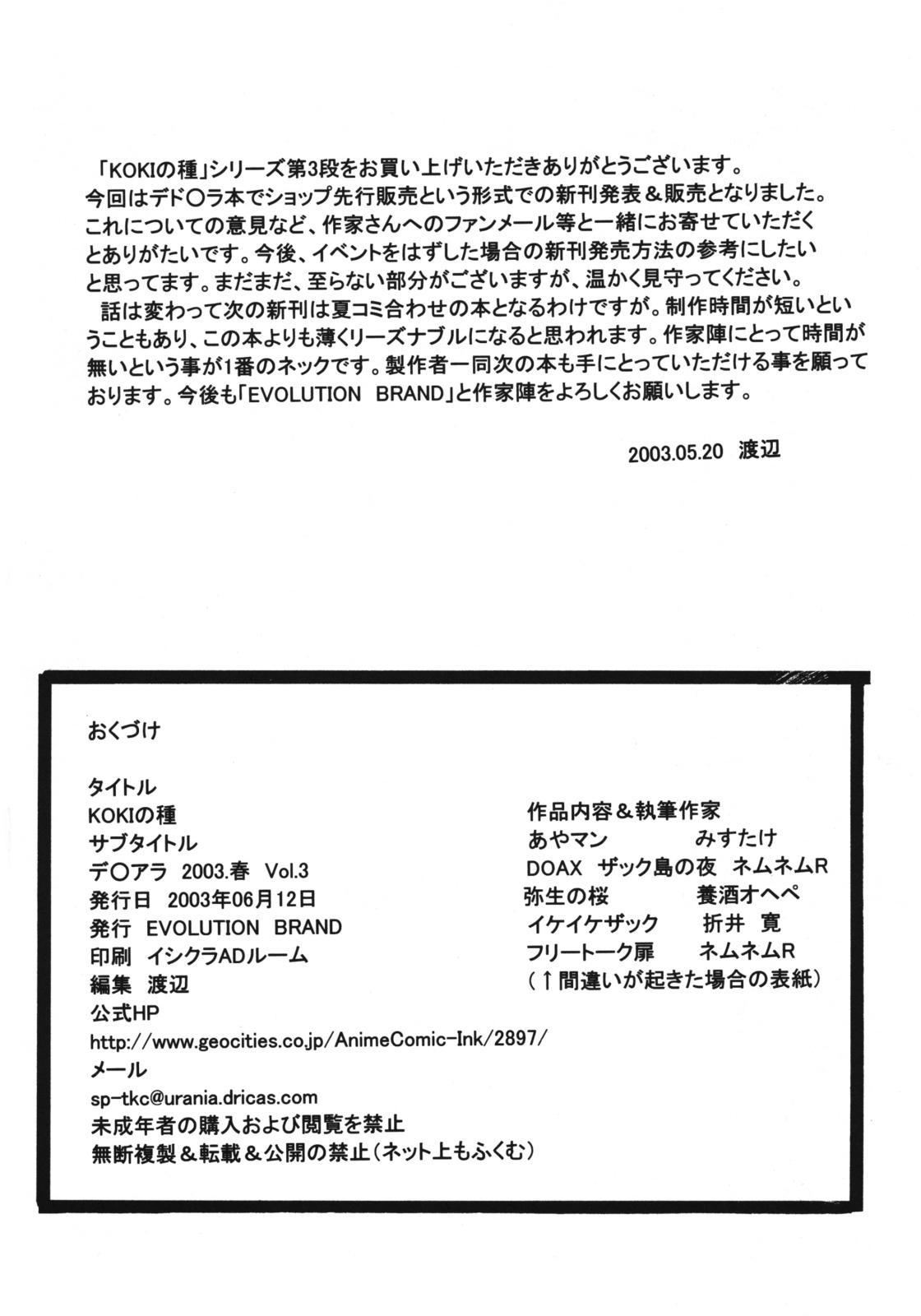 Koki no Tane Milk Vol.3 48
