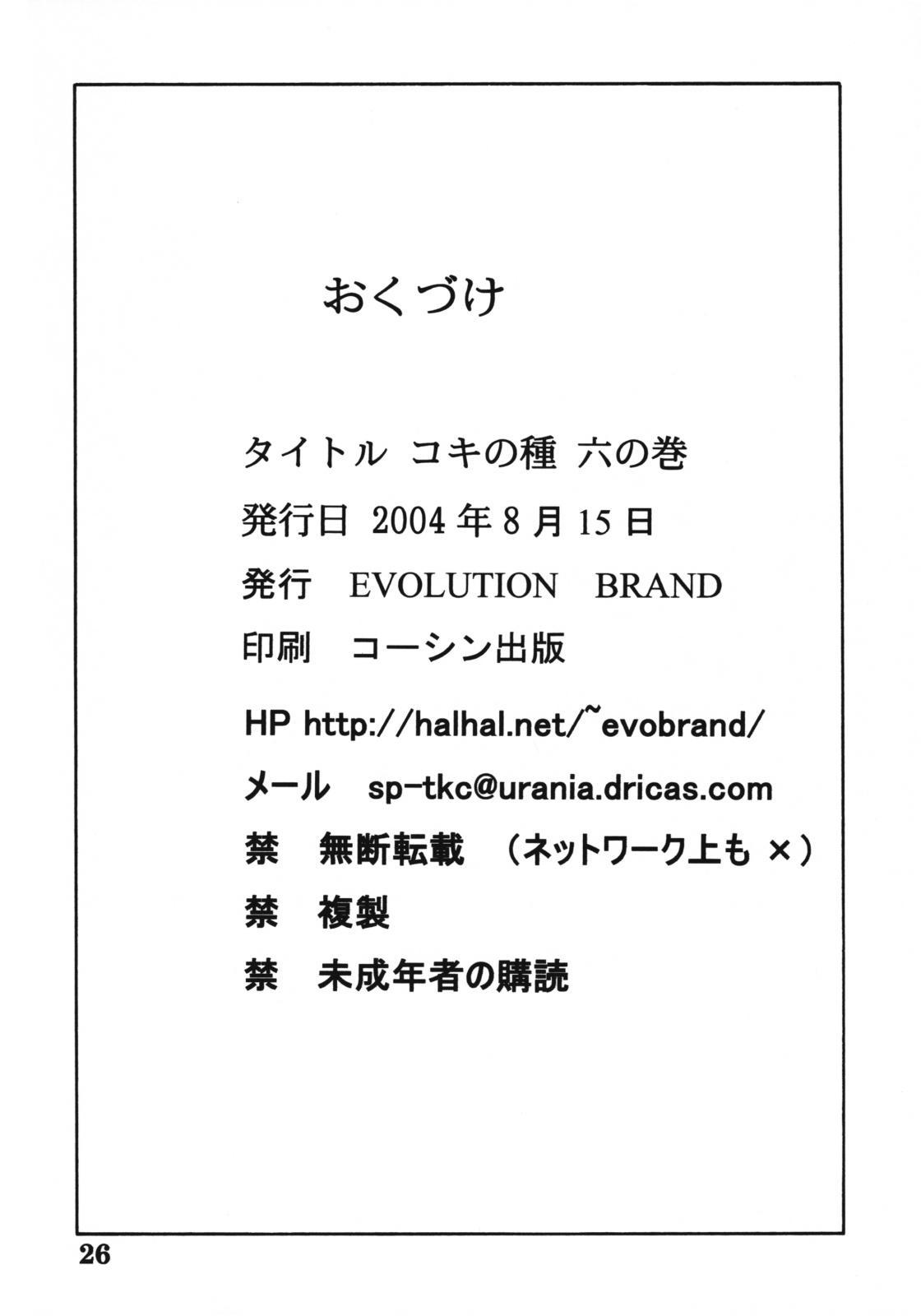 Koki no Tane 24