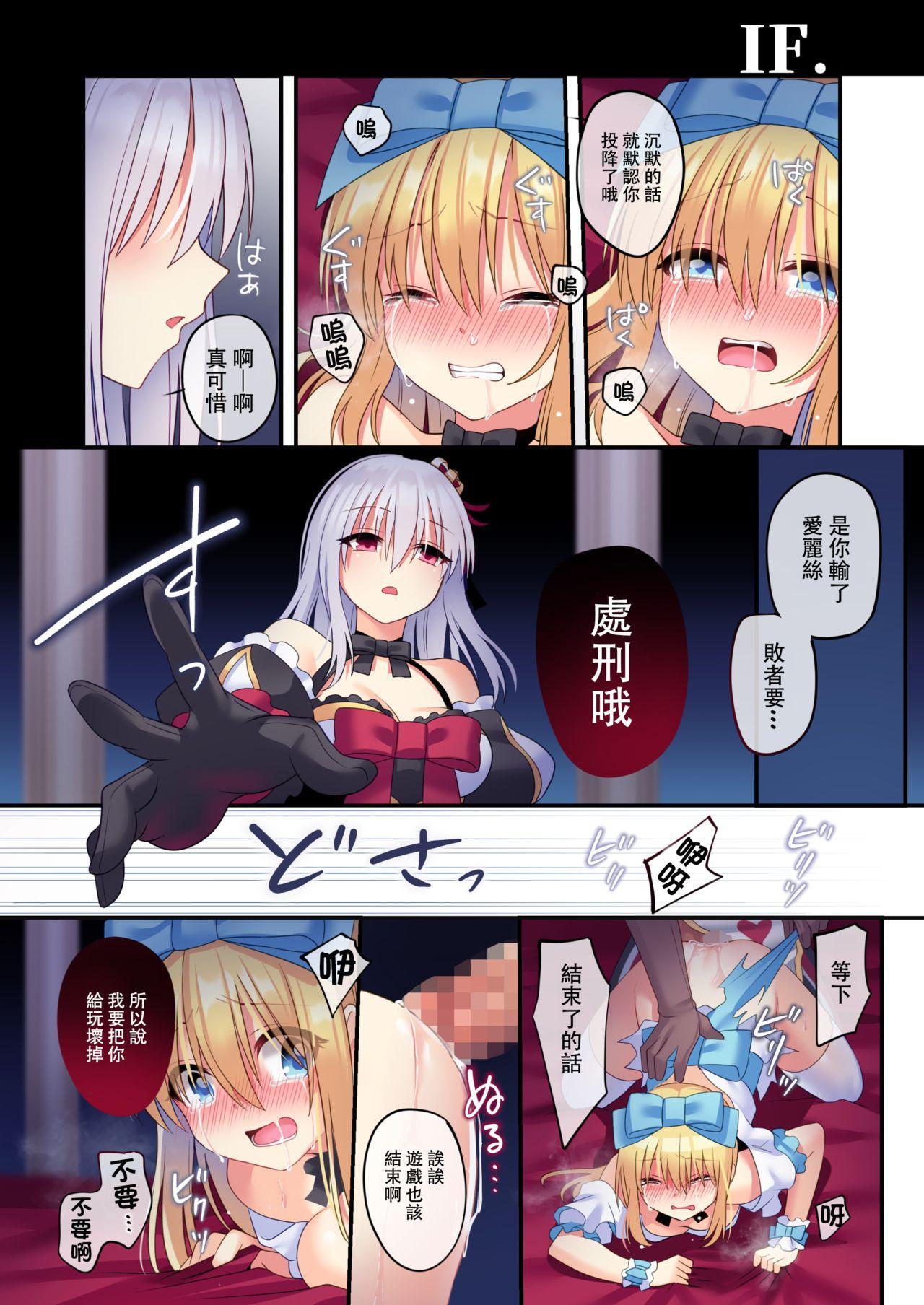 Kasou Douwa wa Kiken ga Ippai!? Yumemi Gachi na Shoujo Hen 3 32