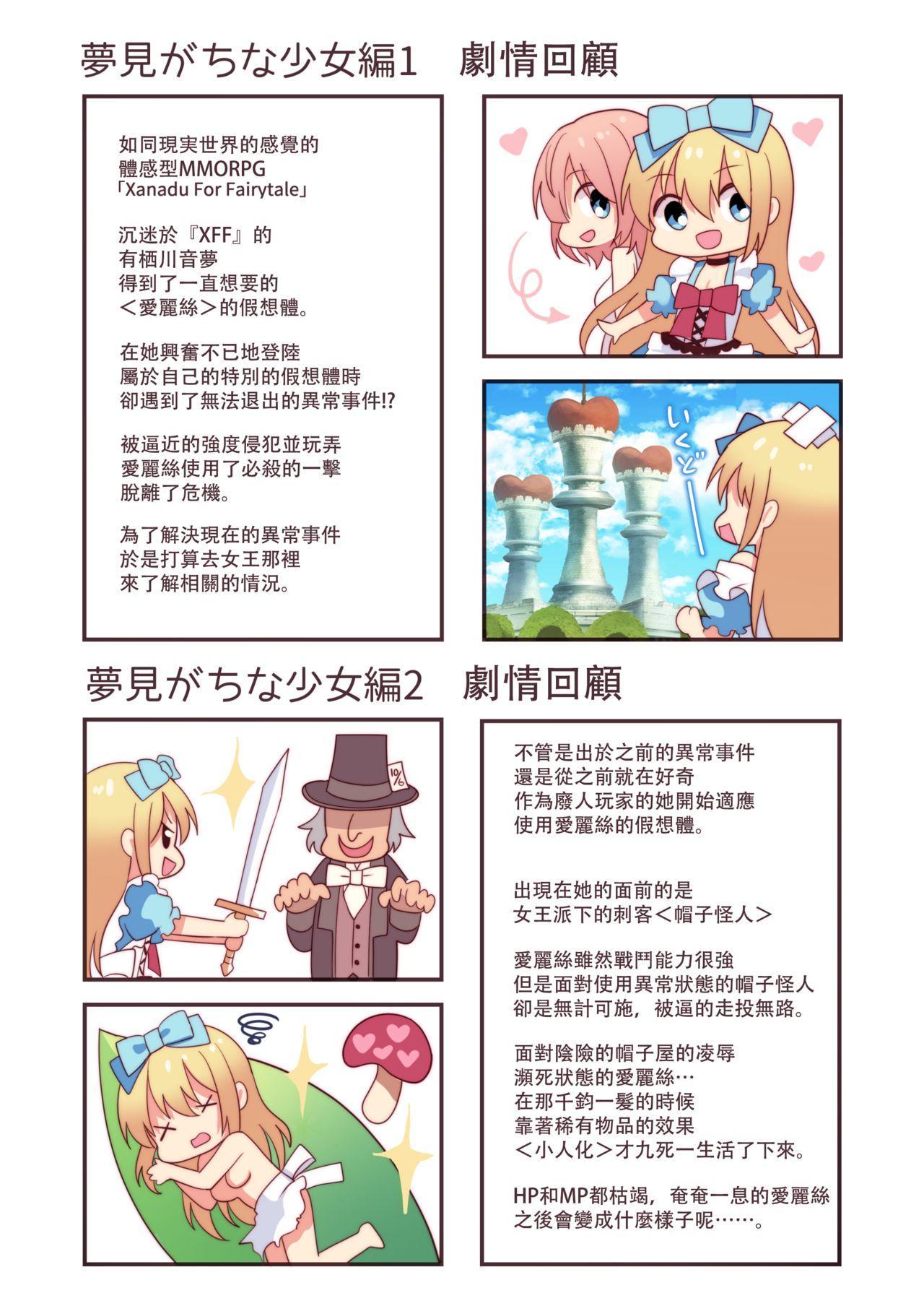 Kasou Douwa wa Kiken ga Ippai!? Yumemi Gachi na Shoujo Hen 3 3