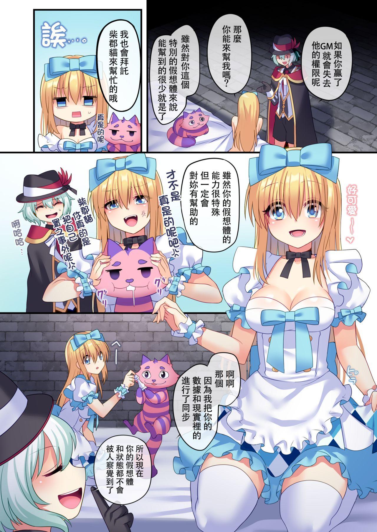 Kasou Douwa wa Kiken ga Ippai!? Yumemi Gachi na Shoujo Hen 3 8