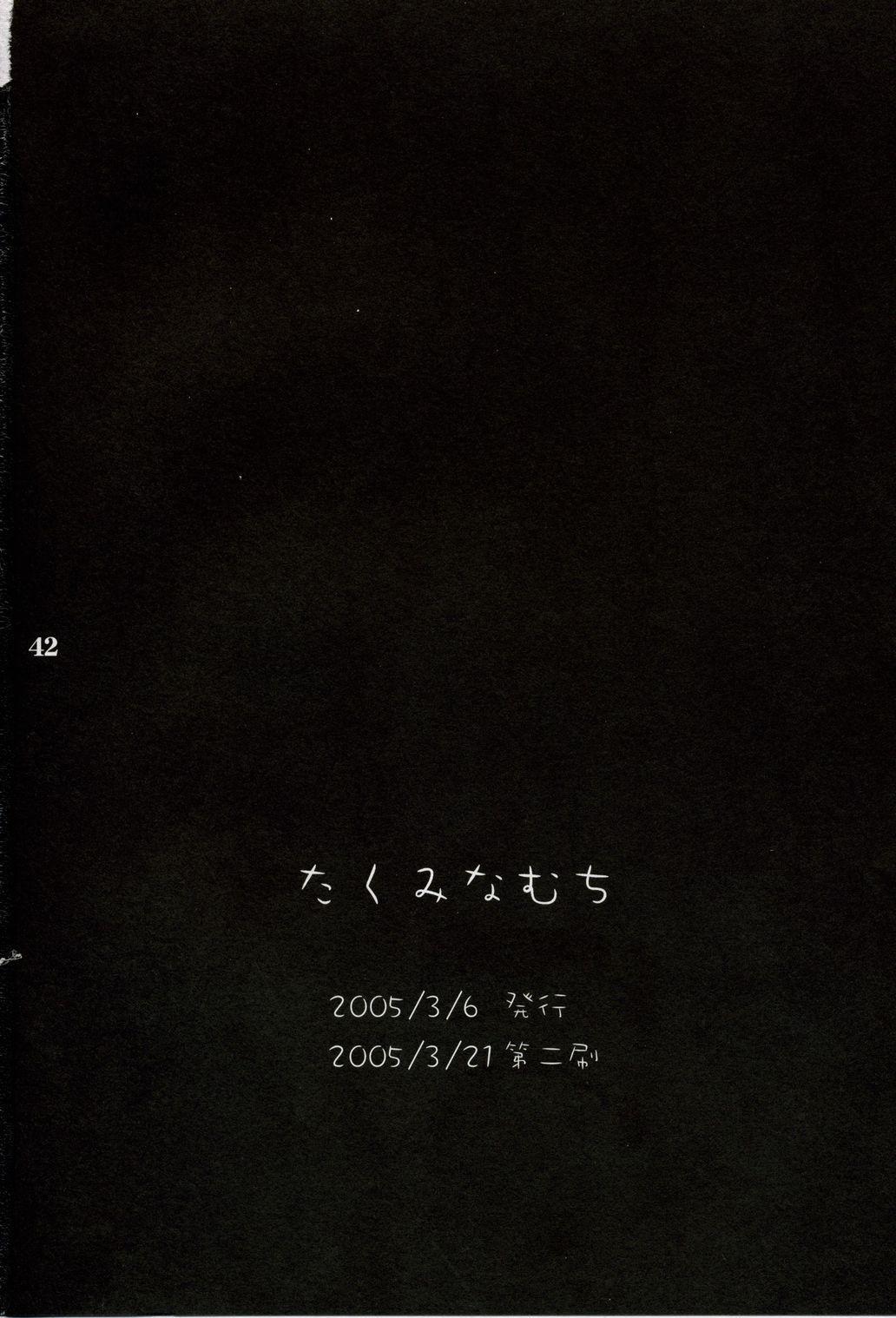 Higurashi no Koe to Kimi to 38
