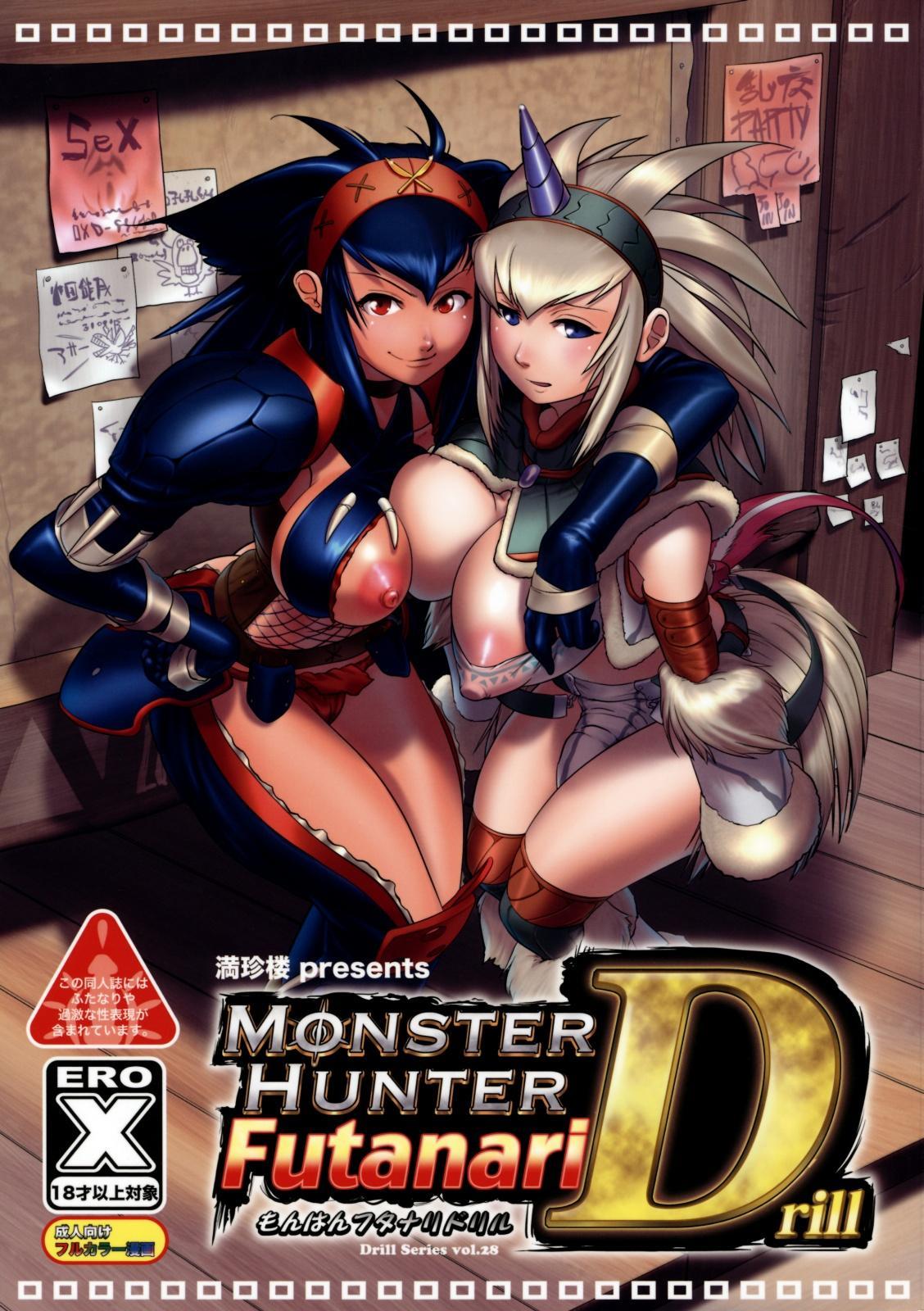 Monster Hunter Futanari Drill 0