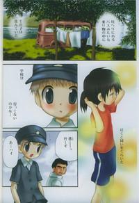 Ikenai Shounen Yuugi 3 9
