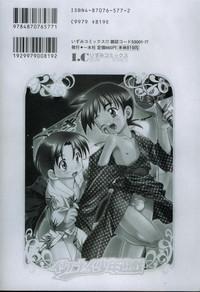 Ikenai Shounen Yuugi 3 3