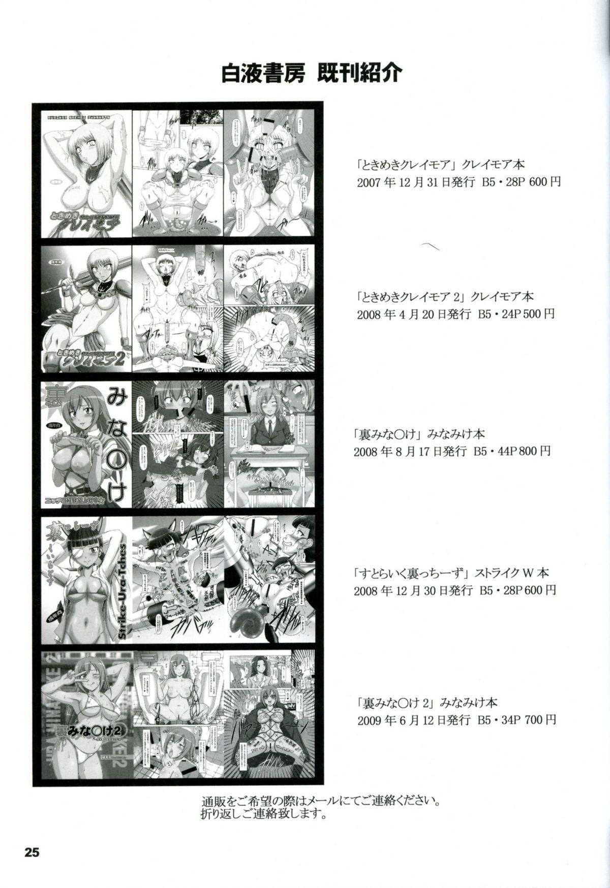 Kuroiro Jikan - Black Time 23