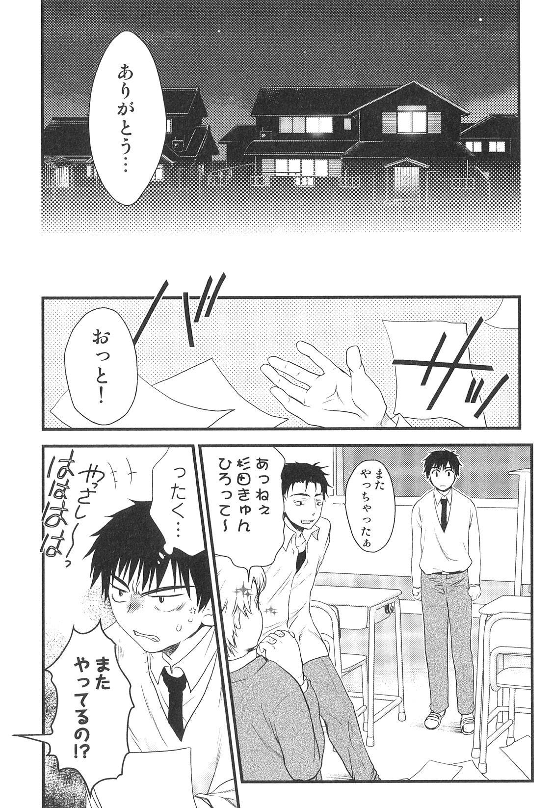 Futanarikko High! 2 99